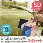 NICE GUARD+(ナイスガードプラス)ダニを通さないふとんカバー3点セット セミダブル グリーン×ライトグリーン