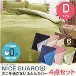 NICE GUARD+(ナイスガードプラス)ダニを通さないふとんカバー4点セット ダブル グリーン×ライトグリーン