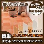 簡単すぎるクッションフロアマット 幅89cm×長さ3m巻 オークダーク