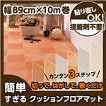 簡単すぎるクッションフロアマット 幅89cm×長さ10m巻 テラコッタ柄