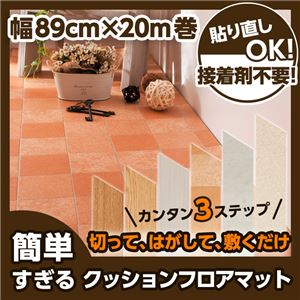 簡単すぎるクッションフロアマット 幅89cm×長さ20m巻 ストーン柄の詳細を見る