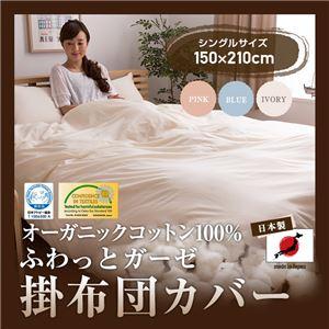 日本製 オーガニックコットン100% ふわっと...の関連商品9