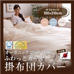 日本製 オーガニックコットン100% ふわっとガーゼ掛布団カバー(GOTS認証オーガニックコットン使用) ダブル アイボリー