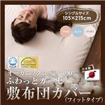日本製 オーガニックコットン100% ふわっとガーゼ敷布団カバー/フィットシーツ(GOTS認証オーガニックコットン使用) シングル ブルー