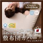 日本製 オーガニックコットン100% ふわっとガーゼ敷布団カバー/フィットシーツ(GOTS認証オーガニックコットン使用) ダブル ブルー