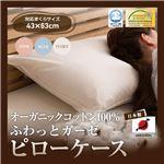 日本製 オーガニックコットン100% ふわっとガーゼピローケース(GOTS認証オーガニックコットン使用) 43×63cm ブルー