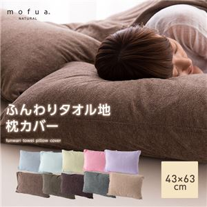 mofua natural ふんわりタオル地 枕カバー 43×63cm ベージュ