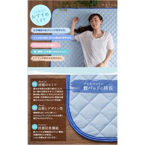 mofua(natural) 綿100% ICECOTTON 涼感敷パッド ダブル ピンク