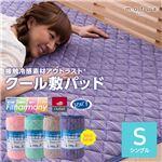【シングル ピンク 】接触冷感素材・アウトラストクール敷パッド・抗菌防臭・防ダニわた使用で安心☆mofua cool