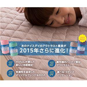 mofua cool 接触冷感素材・アウトラストクール敷パッド(抗菌防臭・防ダニわた使用) クイーン ベージュ