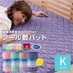 mofua cool 接触冷感素材・アウトラストクール敷パッド(抗菌防臭・防ダニわた使用) キング ブルー