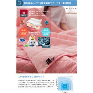 mofua cool 接触冷感素材・アウトラストクールケット(抗菌防臭・防ダニわた使用) シングル ミントグリーン