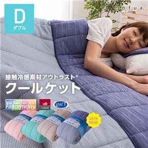 おしゃれでシンプルな寝具 mofua cool 接触冷感素材・アウトラストクールケット