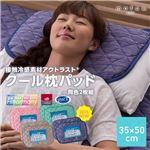 mofua cool 接触冷感素材・アウトラストクール枕パッド同色2枚組(抗菌防臭・防ダニわた使用) 35×50 ピンク
