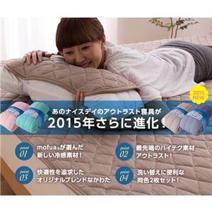 mofua cool 接触冷感素材・アウトラストクール枕パッド同色2枚組(抗菌防臭・防ダニわた使用) 35×50 ベージュ