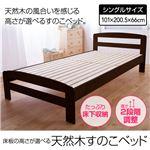 天板の高さが調整できる天然木すのこベッド シングル ライトブラウン