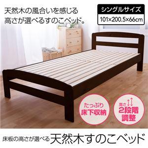 天板の高さが調整できる天然木すのこベッド シングル ダークブラウン - 拡大画像