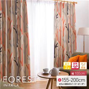 窓を飾るカーテンインファラFOREST(フォレスト)遮光2級遮熱保温(AL)幅100cm×丈185cm(2枚組)オレンジ