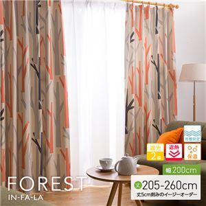 窓を飾るカーテンインファラFOREST(フォレスト)遮光2級遮熱保温形態安定(AL)幅200cm×丈245cm(1枚)オレンジ