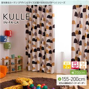 窓を飾るカーテン(デザインとサイズが選べる8000パターン)インファラ KULLE(キュレ) 遮光2級 遮熱 保温 (AL) 幅200cm×丈155cm(1枚) ブラウン