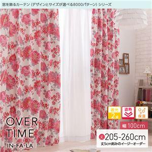 窓を飾るカーテン(デザインとサイズが選べる8000パターン)インファラ OVER TIME(オーバータイム) 遮光2級 遮熱 保温 (AL) 幅100cm×丈205cm(2枚組) ピンク