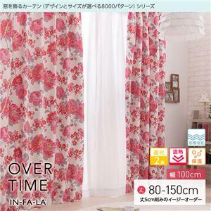 窓を飾るカーテン(デザインとサイズが選べる8000パターン)インファラ OVER TIME(オーバータイム) 遮光2級 遮熱 保温 形態安定 (AL) 幅100cm×丈80cm(2枚組) ピンク