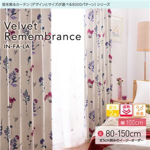 窓を飾るカーテン(デザインとサイズが選べる8000パターン)インファラ Velvet Remembrance(ベルベットリメンバランス) 遮光2級 遮熱 保温 (AL) 幅100cm×丈135cm(2枚組) ピンク