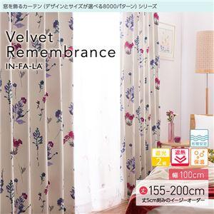 窓を飾るカーテン(デザインとサイズが選べる8000パターン)インファラ Velvet Remembrance(ベルベットリメンバランス) 遮光2級 遮熱 保温 形態安定 (AL) 幅100cm×丈195cm(2枚組) ターコイズ