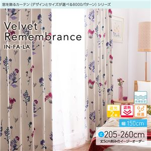 窓を飾るカーテン(デザインとサイズが選べる8000パターン)インファラ Velvet Remembrance(ベルベットリメンバランス) 遮光2級 遮熱 保温 形態安定 (AL) 幅150cm×丈255cm(2枚組) ピンク