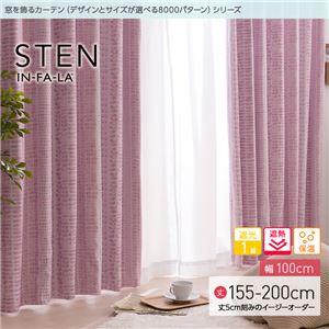 窓を飾るカーテン(デザインとサイズが選べる8000パターン)インファラ STEN(ステン) 遮光1級 遮熱 保温 (HZ) 幅100cm×丈200cm(2枚組) ピンク