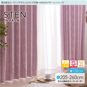 窓を飾るカーテン(デザインとサイズが選べる8000パターン)インファラ STEN(ステン) 遮光1級 遮熱 保温 (HZ) 幅150cm×丈230cm(2枚組) ベージュ