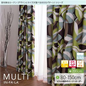 窓を飾るカーテン(デザインとサイズが選べる8000パターン)インファラ MULTI(マルチ) 遮光1級 遮熱 保温 形態安定 (HZ) 幅200cm×丈100cm(1枚) グリーン