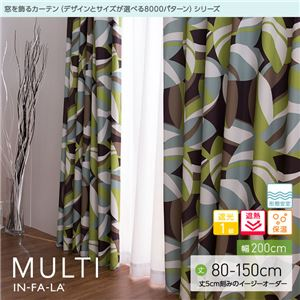 窓を飾るカーテン(デザインとサイズが選べる8000パターン)インファラ MULTI(マルチ) 遮光1級 遮熱 保温 形態安定 (HZ) 幅200cm×丈150cm(1枚) グリーン