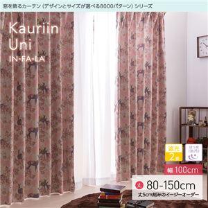 窓を飾るカーテン(デザインとサイズが選べる8000パターン)インファラ Kauriin Uni(カウリイン ウニ) 遮光2級 はっ水(防汚) (HZ) 幅100cm×丈110cm(2枚組) ピンク