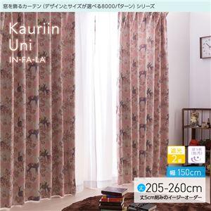 窓を飾るカーテン(デザインとサイズが選べる8000パターン)インファラ Kauriin Uni(カウリイン ウニ) 遮光2級 はっ水(防汚) (HZ) 幅150cm×丈245cm(2枚組) ピンク