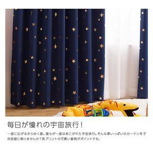 窓を飾るカーテン キッズ 子供部屋 STARL...の紹介画像3