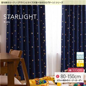 窓を飾るカーテン キッズ 子供部屋 STAR...の関連商品10