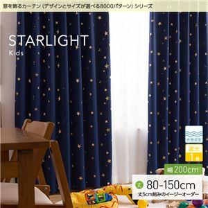 窓を飾るカーテン キッズ 子供部屋 STARL...の関連商品1