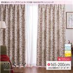窓を飾るカーテン(デザインとサイズが選べる8000パターン)モダン MISTY(ミスティ) 遮光2級 形態安定 (AL) 幅100cm×丈180cm(2枚組) ベージュ