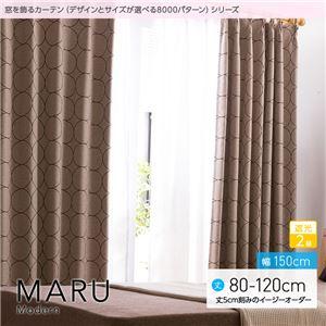 窓を飾るカーテン モダン MARU(マル) 遮...の関連商品4