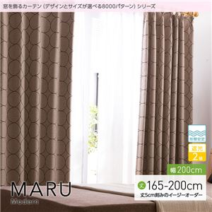 窓を飾るカーテン(デザインとサイズが選べる8000パターン)モダン MARU(マル) 遮光2級 形態安定 (AL) 幅200cm×丈170cm(1枚) ブラウン