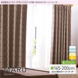 窓を飾るカーテン(デザインとサイズが選べる8000パターン)モダン MARU(マル) 遮光2級 形態安定 (AL) 幅200cm×丈190cm(1枚) ブラウン