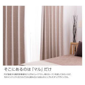 窓を飾るカーテン モダン MARU(マル) 遮...の紹介画像3