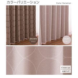 窓を飾るカーテン モダン MARU(マル) 遮...の紹介画像2