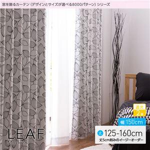 窓を飾るカーテン(デザインとサイズが選べる8000パターン)モダン LEAF(リーフ) 遮光2級 (AL) 幅150cm×丈155cm(2枚組) ホワイト