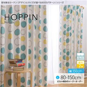 窓を飾るカーテン(デザインとサイズが選べる8000パターン)北欧デザイン HOPPIN(ホッピン) 遮光2級 形態安定 (AL) 幅150cm×丈90cm(2枚組) ブルー