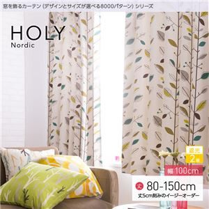 窓を飾るカーテン(デザインとサイズが選べる8000パターン)北欧デザイン HOLY(ホリー) 遮光2級 (AL) 幅100cm×丈110cm(2枚組) オレンジ