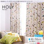 窓を飾るカーテン(デザインとサイズが選べる8000パターン)北欧デザイン HOLY(ホリー) 遮光2級 (AL) 幅150cm×丈125cm(2枚組) オレンジ