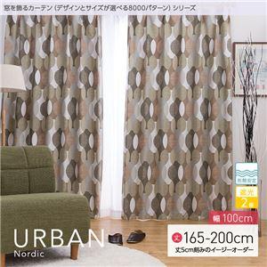 窓を飾るカーテン(デザインとサイズが選べる8000パターン)北欧デザイン URBAN(アーバン) 遮光2級 形態安定 (AL) 幅100cm×丈180cm(2枚組) ブルー - 拡大画像