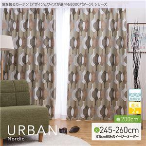 窓を飾るカーテン(デザインとサイズが選べる8000パターン)北欧デザイン URBAN(アーバン) 遮光2級 形態安定 (AL) 幅200cm×丈260cm(1枚) ブラウン